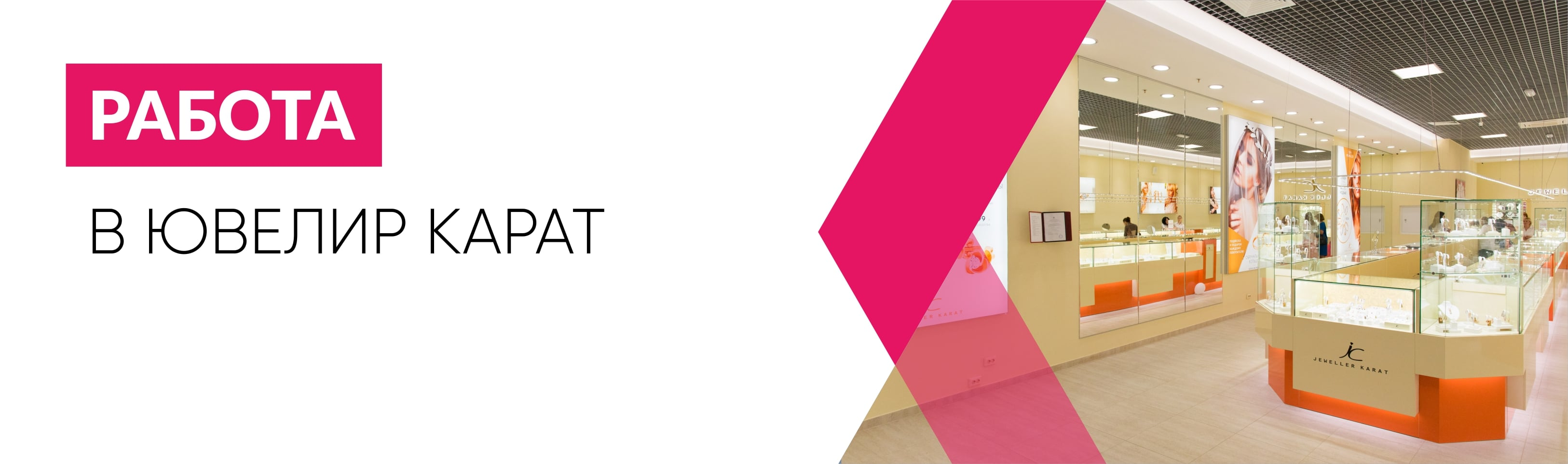 «Ювелир Карат» — это сеть фирменных салонов ведущего ювелирного завода в  Санкт-Петербурге. 18 лет мы производим и продаём изысканные ювелирные  украшения и ... d22eeea1e52